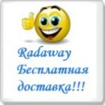 Radaway - акция