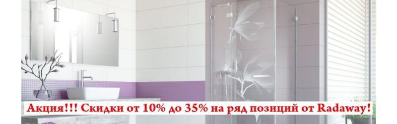 Скидки от 10%  до 35% на ряд позиций от Radaway!