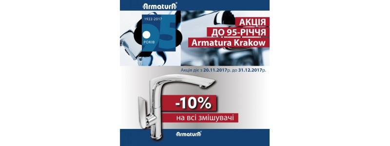 Акция на смесители Armatura