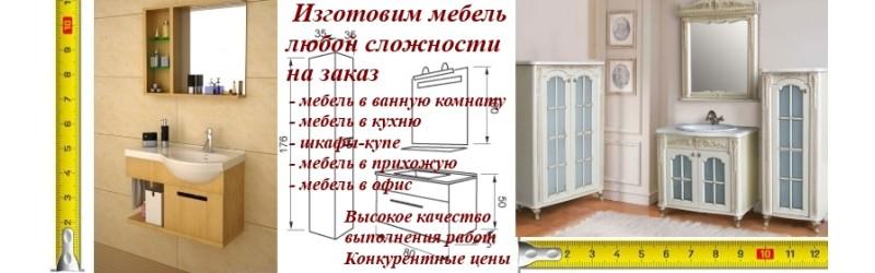 мебель для ванной под заказ