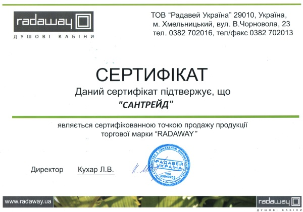 Офіційна авторизована точка продажу продукції торгової марки Radaway
